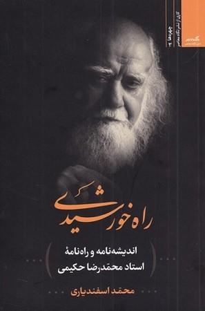 راه خورشيدي ( انديشنامه و راه نامه استاد محمد حكيمي )