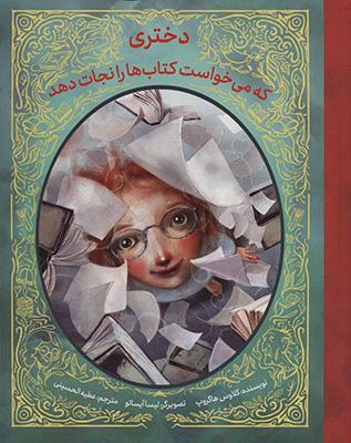 دختري كه مي خواست كتاب ها را نجات دهد