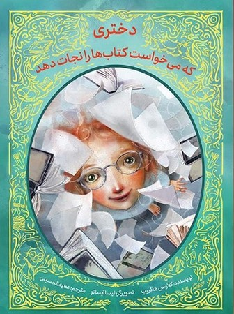 دختري مي خواست كتاب ها را نجات دهد
