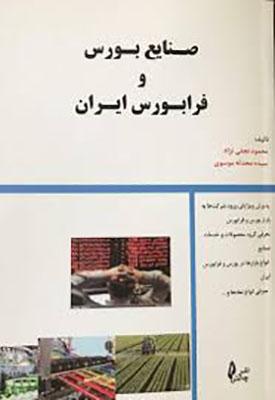 صنايع بورس و فرابورس ايران