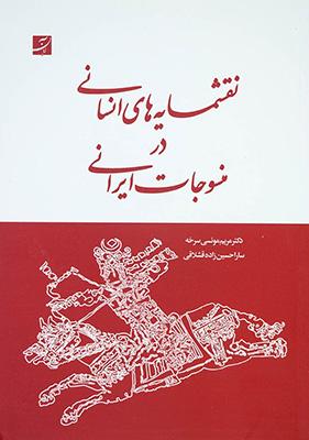 نقشمايه هاي انساني در منسوجات ايراني