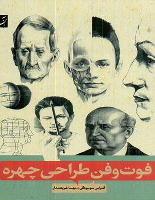 فوت و فن طراحي چهره