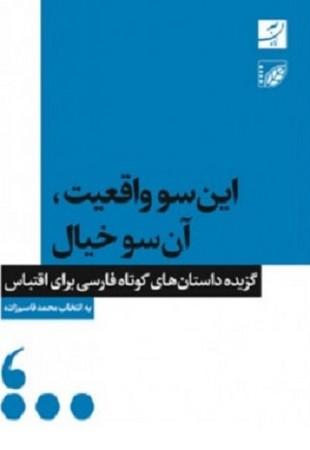 اين سو واقعيت، آن سو خيال : گزيده داستان هاي فارسي براي اقتباس