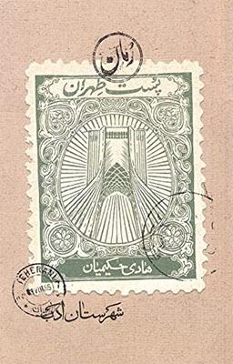 پست طهران