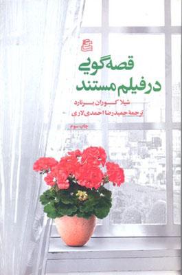 قصه گويي در فيلم مستند