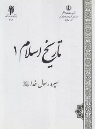 تاريخ اسلام جلد 1/ سيره رسول خدا