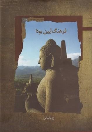 فرهنگ آيين بودا
