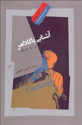آشنايي با گادامر در سه جستار