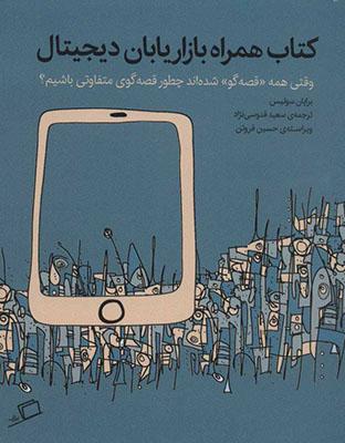 كتاب همراه بازاريابان ديجيتال