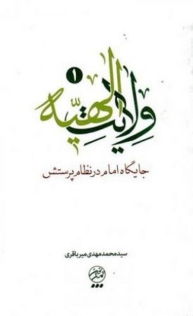 ولايت الهيه 1/جايگاه امام در نظام پرستش