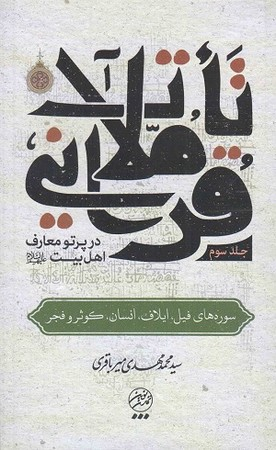 تاملات قرآني در پرتو معارف اهل بيت ج 3