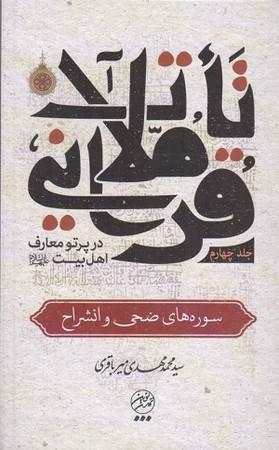 تاملات قرآني در پرتو معارف اهل بيت ج 4