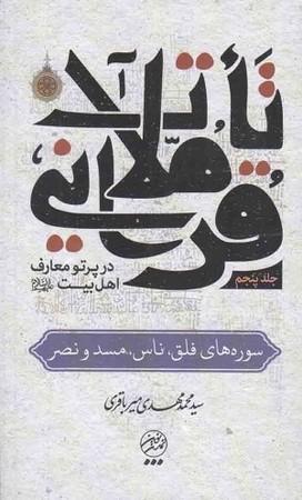 تاملات قرآني در پرتو معارف اهل بيت ج 5