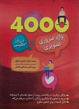 4000 واژه ضروري انگليسي