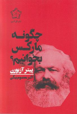 چگونه ماركس بخوانيم ؟
