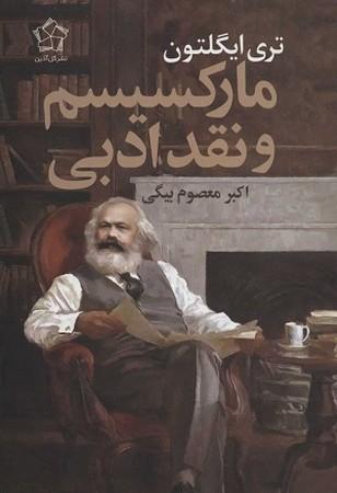 ماركسيسم و نقد ادبي