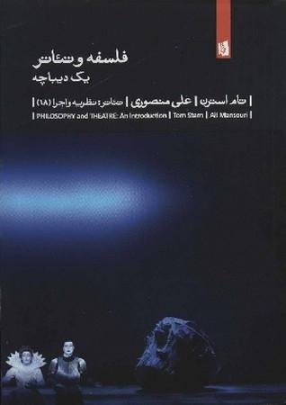 فلسفه و تئاتر / يك ديباچه