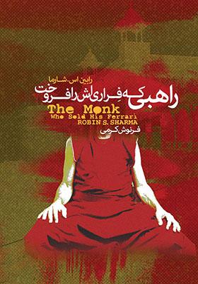 راهبي كه فرارياش را فروخت
