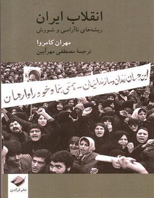 انقلاب ايران/ ريشه هاي ناآرامي و شورش