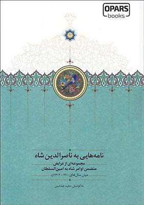 نامه هايي به ناصر الدين شاه