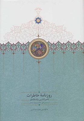 روزنامه خاطرات از جمادي الاول 1312 تا ذيقعده 1313 ق