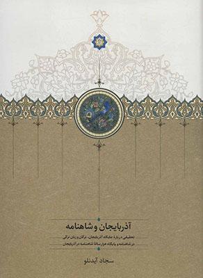 آذربايجان و شاهنامه
