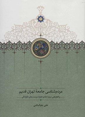 مردم شناسي جامعه تهران قديم