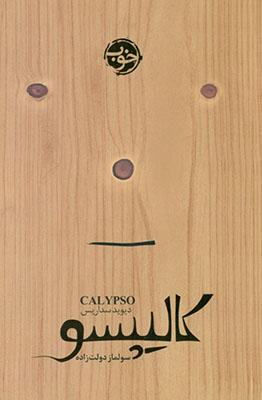 كاليپسو 9786226513630