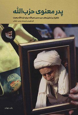 پدر معنوي حزب الله