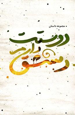 مجموعه داستان دوست دارم دمشق