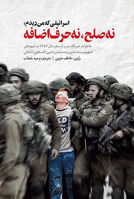 اسرائيلي كه من ديدم نه صلح نه حرف اضافه