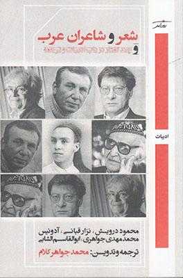 شعر و شاعران عرب