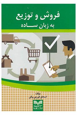 فروش و توزيع به زبان ساده