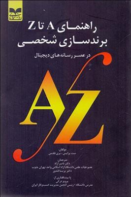راهنماي A تا Z برندسازي شخصي