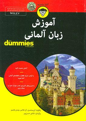 آموزش زبان آلماني / آسان بياموزيم / داميز
