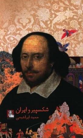 شكسپير و ايران