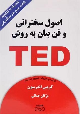 اصول سخنراني و فن بيان به روش TED
