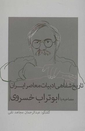 تاريخ شفاهي ادبيات معاصر ايران : ابوتراب خسروي