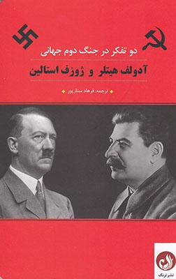 دو تفكر در جنگ جهاني دوم (آدولف هيتلر و ژوزف استالين)