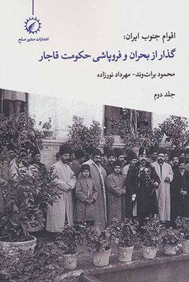اقوام جنوب ايران جلد 2