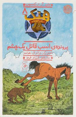 پرونده ي اسب قاتل يك چشم / هنك سگ گاوچران 8