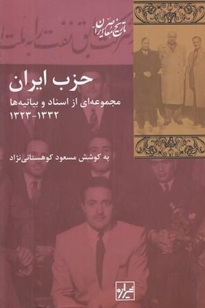 حزب ايران