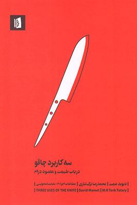 سه كاربرد چاقو در باب طبيعت و مقصود درام