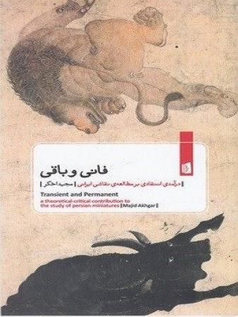 فاني و باقي: درآمدي انتقادي بر مطالعهي نقاشي ايراني