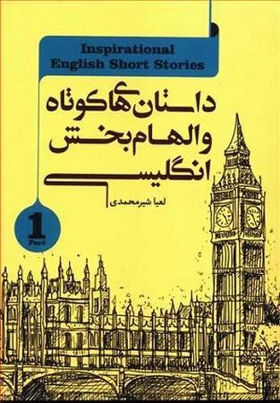 داستان هاي كوتاه الهام بخش انگليسي 1