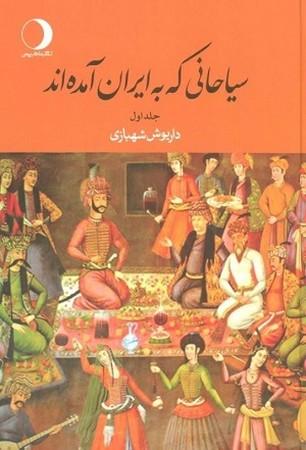 سياحاني كه به ايران آمده اند 2 جلدي