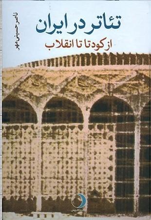 تئاتر در ايران ( از كودتا تا انقلاب)
