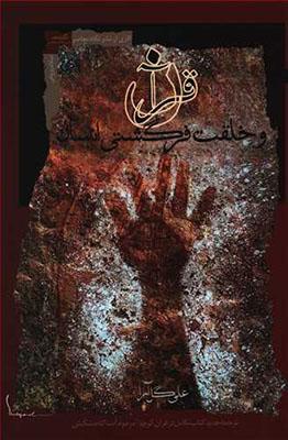 قرآن و خلقت فرگشتي انسان