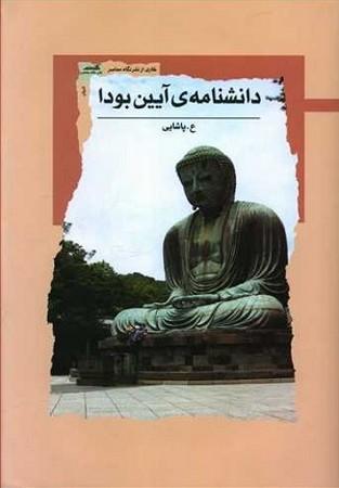 دانشنامه آيين بودا