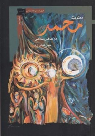 معنويت محمد در عرفان اسلامي